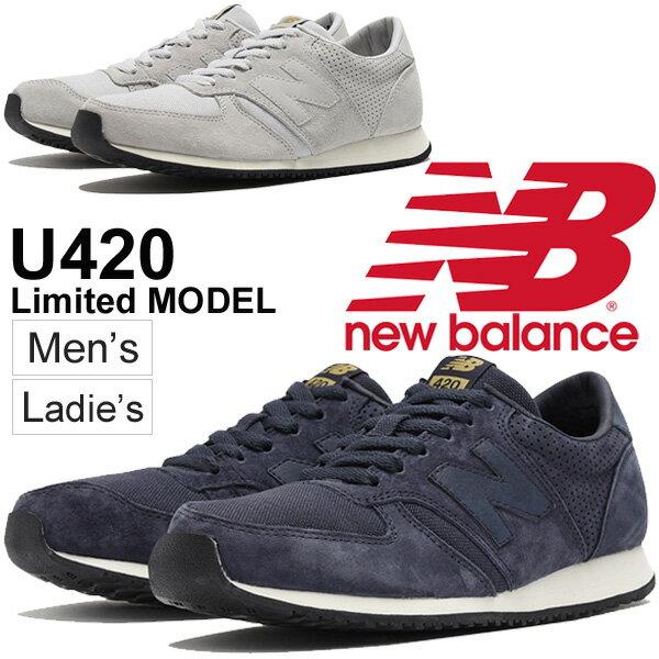 スニーカー メンズ レディース シューズ/ニューバランス new balance 420 Limited リミテッドモデル 限定モデル ユニセックス D幅 ローカット キャンバス スエード 靴 カジュアル 正規品 /U420