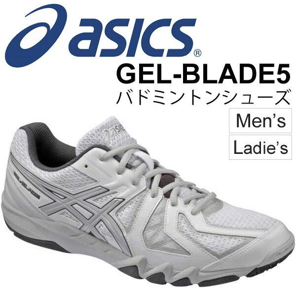 バドミントン シューズ メンズ ユニセックス アシックス asics GEL-BLADE 5 インドア用 軽量モデル レギュラー幅 男性用 ゲルブレード5 日本バドミントン協会合格品 バドシューズ/TOB520【取寄せ】【返品不可】