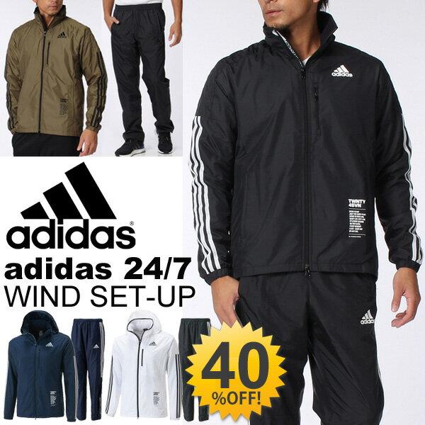 ウインドブレーカージャケット 上下セット/アディダス adidas/メンズ  24/7  ウイントブレーカーパンツ スポーツウェア トレーニング ジム 上下組/BV992-BV997