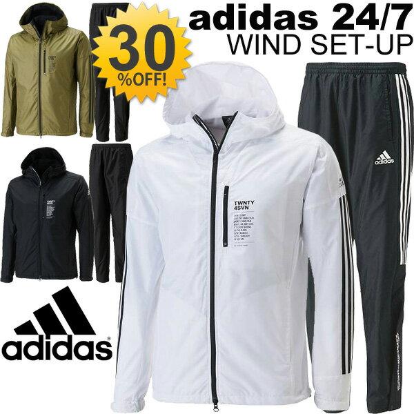 アディダス adidas/メンズ 上下セット 24/7 ウインドパーカージャケット ウイントブレーカー パンツ スポーツウェア トレーニング ジム 上下組/BV993-BV997