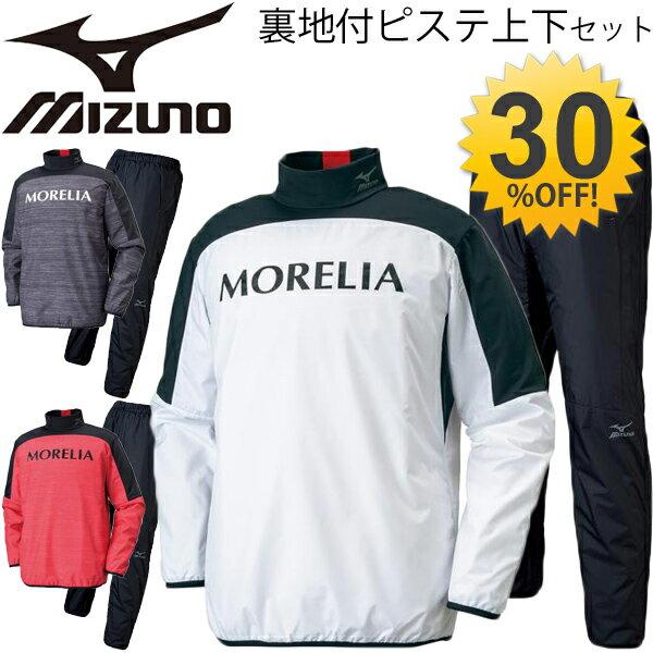 ミズノ メンズ 上下セット モレリア mizuno MORELIA 裏地付きピステシャツ パンツ 2点セット 裏起毛 男性 サッカー フットサル/P2ME6521set