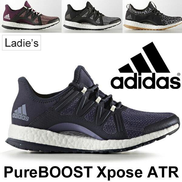 ランニングシューズ レディース アディダス adidas マラソン 女性 靴 ブースト ジョギング スニーカー BY2691 S81148 S81151 S81152 /PureBoostXpose-ATR