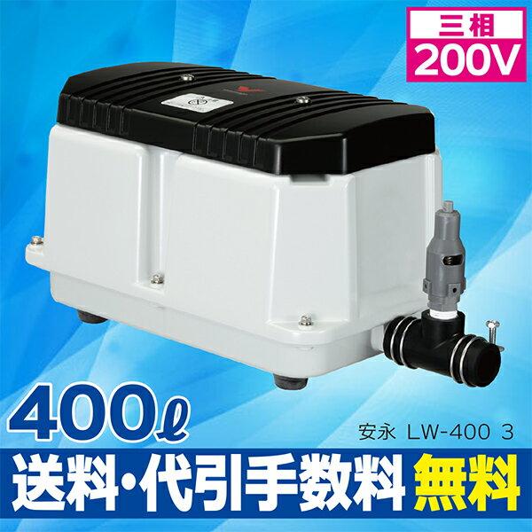 新品 安永 エアーポンプ LW-400 (三相200V) ダブルポンプ型 静音 省エネ 電動ポンプ 浄化槽エアーポンプ 浄化槽ブロワー 浄化槽ポンプ 浄化槽エアポンプ エアポンプ ブロワー ブロワ ブロアーブロア【HLS_DU】