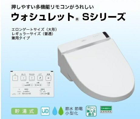 TOTO トイレ、温水洗浄便座・ウォシュレットS2 TCF6531