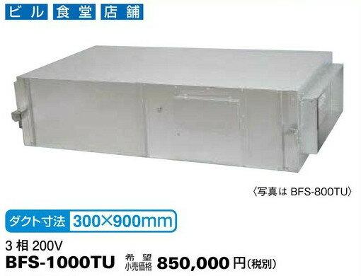 三菱電機 空調用送風機 ストレートシロッコファン 天吊埋込タイプ 消音形 BFS-1000TU (BFS1000TU)