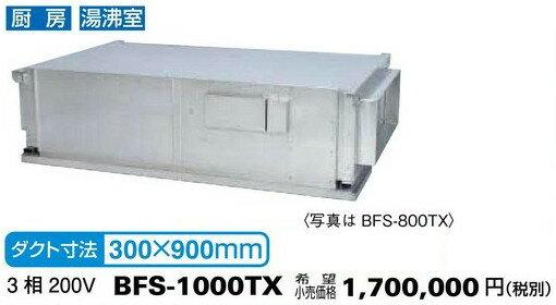 三菱電機 空調用送風機 ストレートシロッコファン 厨房用 BFS-1000TX (BFS1000TX)