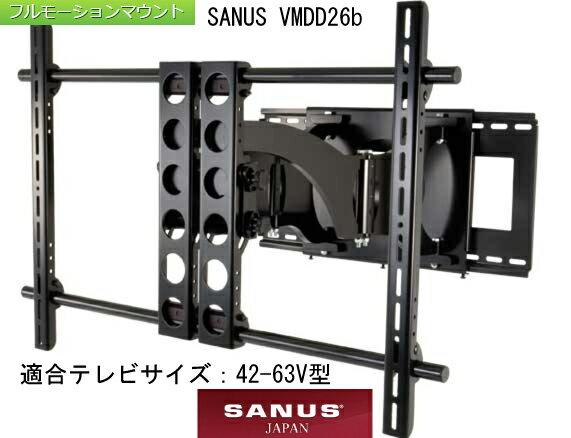 SANUS 壁掛け用 テレビ金具 即納 フルモーション 角度調節可能 42-63インチ対応 VMDD26b 壁掛けテレビ 金具