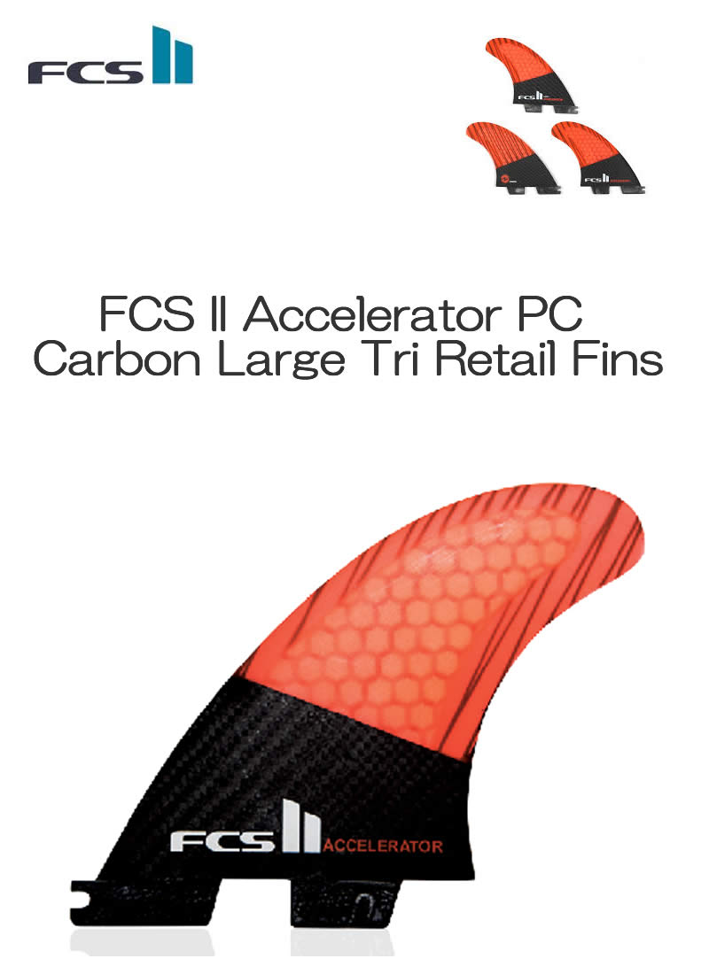 新品 FCS 【FCS 2 Accelerator PC Carbon Large Tri Retail Fins 】LARGEサイズ FCS最高グレードPCカーボン素材 トライ3枚SET!!