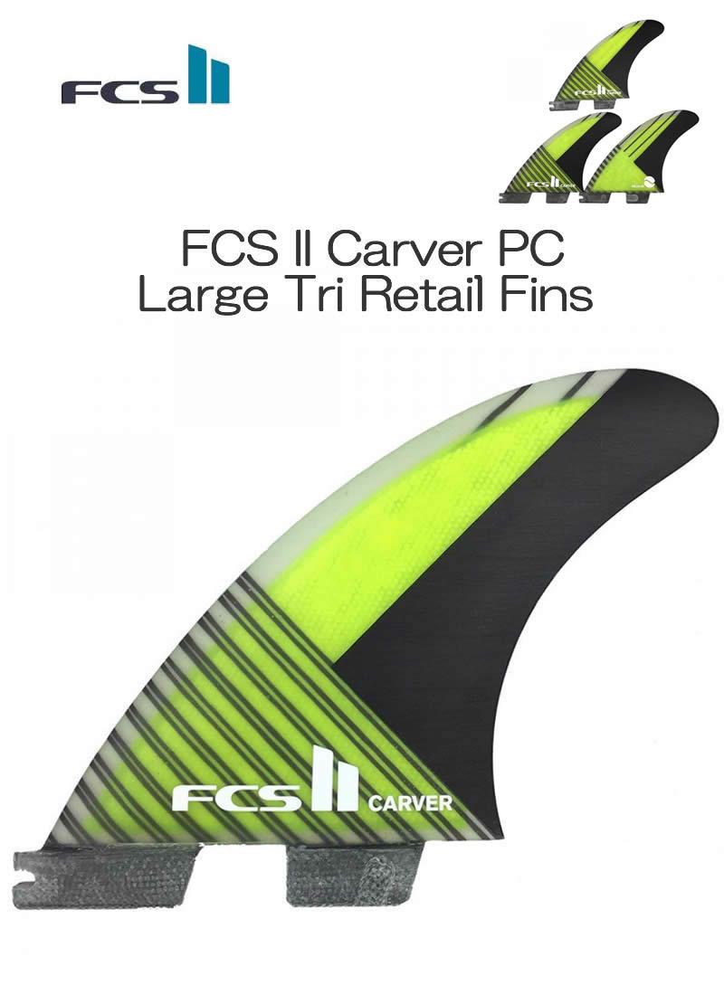 新品 FCS 【FCS II Carver PC Carbon Large Tri Retail Fins  】LARGEサイズ FCS最高グレードPCカーボン素材 トライ3枚SET!!