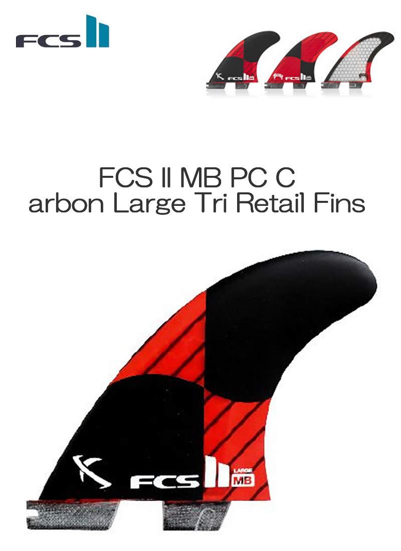 新品 FCS 2 【FCS II MB PC Carbon Large Tri Retail Fins 】NEWモデル人気メイヘム LARGEサイズ FCS最高グレードPCカーボン素材 MAYHEM !!