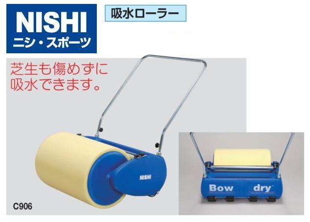 NISHI(ニシ・スポーツ)C906 【必備器具】 吸水ローラー(全天候グランド・芝生用)