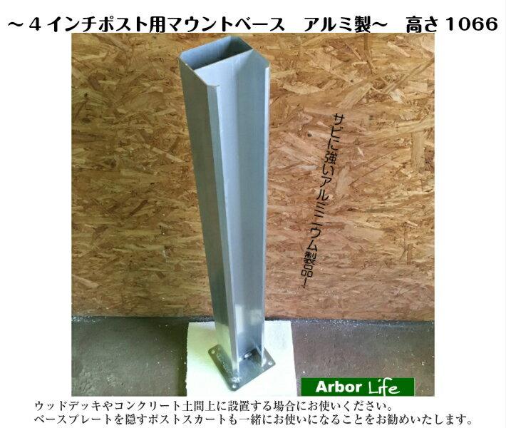 【4インチポスト用マウントベース アルミ製 高さ1100】 バイナルフェンス 補強用