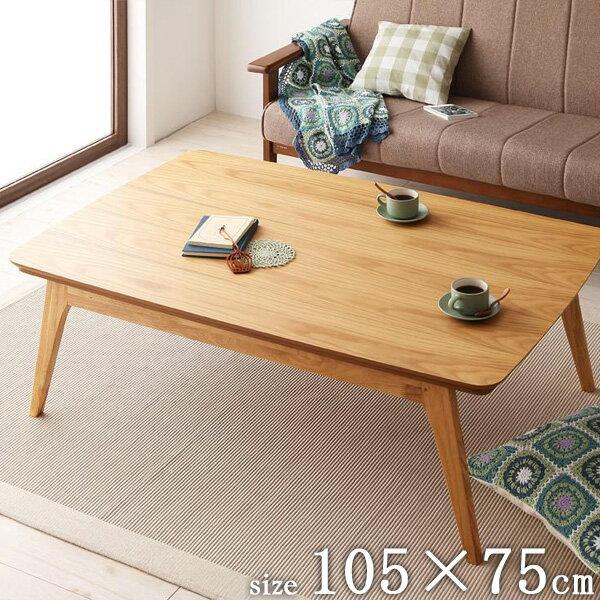 ���テーブル trukko�トルッコ 長方形 120×80cm �料無料��� コタツ コタツテーブル 木製 天然木 オーク ナ�ュラル 北欧 ��ゃれ リビングテーブル センターテーブル 新生活 代引�� arco