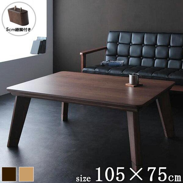 ���テーブル baleri�ヴァレーリ 長方形 105×75cm �料無料��� コタツ コタツテーブル フラットヒーター 木製 天然木 ウォールナット ブラウン 北欧 ��ゃれ シンプル リビングテーブル センターテーブル 新生活 代引�� arco