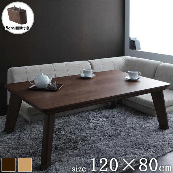 ���テーブル baleri�ヴァレーリ 長方形 120×80cm �料無料��� コタツ コタツテーブル フラットヒーター 木製 天然木 ウォールナット ブラウン 北欧 ��ゃれ シンプル リビングテーブル センターテーブル 新生活 代引�� arco