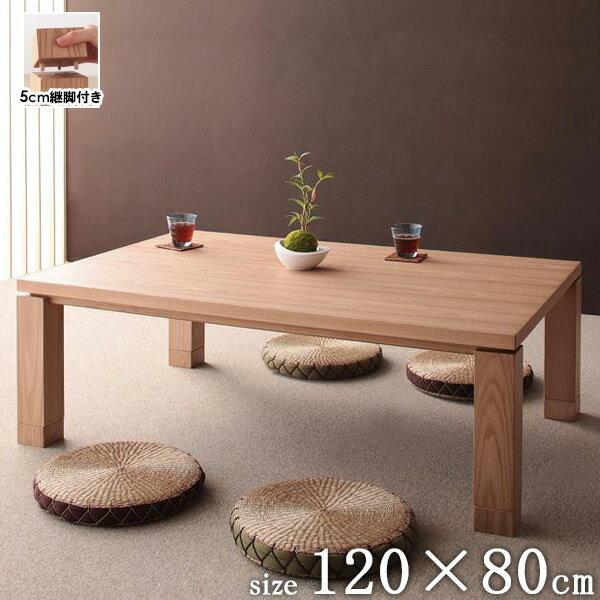 ���テーブル calore�カローレ 長方形 120×80cm �料無料��� コタツ コタツテーブル 家具調��� 木製 天然木 アッシュ� ナ�ュラル 北欧 和モダン ��ゃれ シンプル リビングテーブル センターテーブル 新生活 代引�� arco