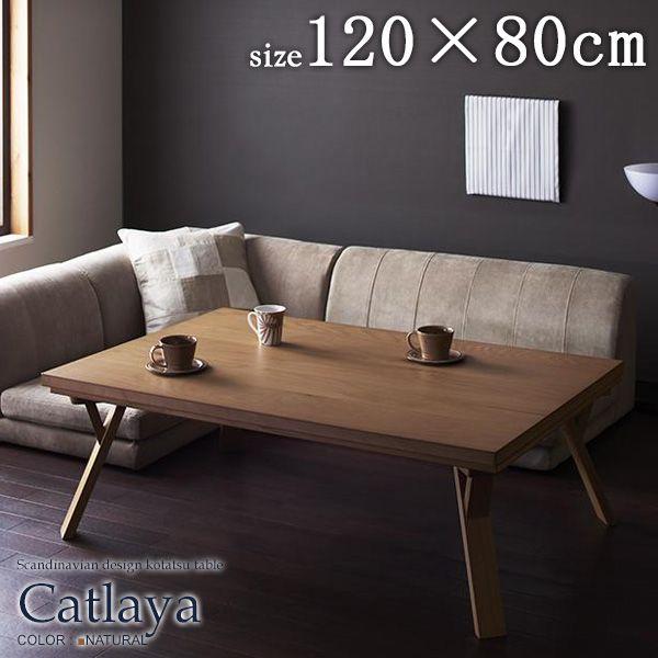 ���テーブル catlaya/カトレーヤ 長方形 120×80cm �料無料��� コタツ 家具調��� コタツテーブル 木製 天然木 オーク� ナ�ュラル 北欧 ��ゃれ リビングテーブル センターテーブル 新生活 代引�� arco