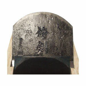 常三郎 倭剣(わけん)白樫包堀70mm