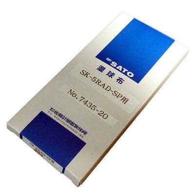 佐藤計量器 SK-5RAD-SP/MR専用湿球布(60本入) 7435-20