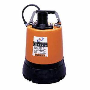 ツルミポンプ 低水位排水用水中ハイスピンポンプ LSR型 口径50mm 0.48KW 単相100V メーカー直送品代引不可 LSR2.4S