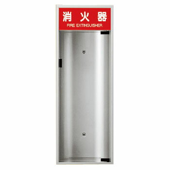 新協和 消火器ボックス(全埋込型)消火器10型用 ※メーカー直送品 SK-FEB-51D