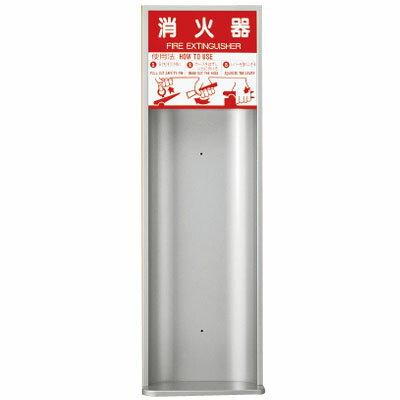 新協和 消火器ボックス(半埋込型)消火器10型用 ※メーカー直送品 SK-FEB-5N
