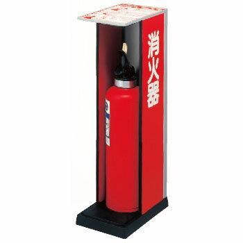 新協和 消火器ボックス(据置型)消火器10型用 ※メーカー直送品 SK-FEB-6N