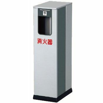 新協和 消火器ボックス(据置型)消火器10型用 ※メーカー直送品 SK-FEB-7