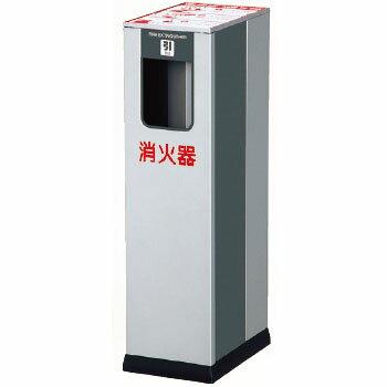 新協和 消火器ボックス(据置型)消火器10型用 ※メーカー直送品 SK-FEB-7T