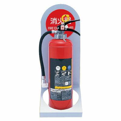 新協和 消火器ボックス(据置型)消火器10型用 ※メーカー直送品 SK-FEB-97