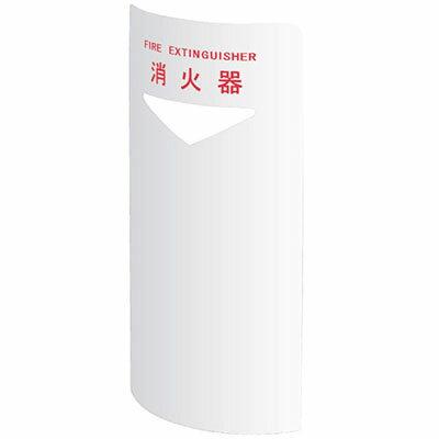 新協和 消火器ボックス(据置・コーナー兼用型)ホワイト 消火器10型用 ※メーカー直送品 SK-FEB-FG220C