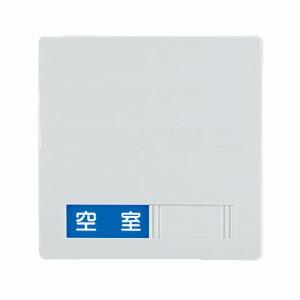 新協和 室名札サイン(平付型)無地 白 200×200×9 ※メーカー直送品 SK-PS-2LR