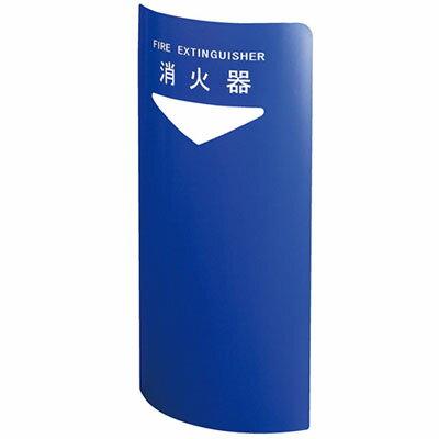 新協和 消火器ボックス(据置・コーナー兼用型)ブルー 消火器10型用 ※メーカー直送品 SK-FEB-FG220C