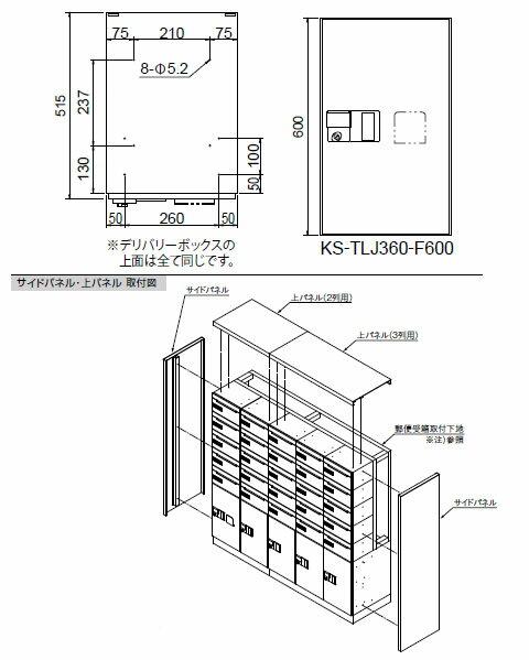 ナスタ デリバリーボックス(メカ式)宅配F600 扉色黒 ※受注生産品※メーカー直送品 TLJ360-F600-BK