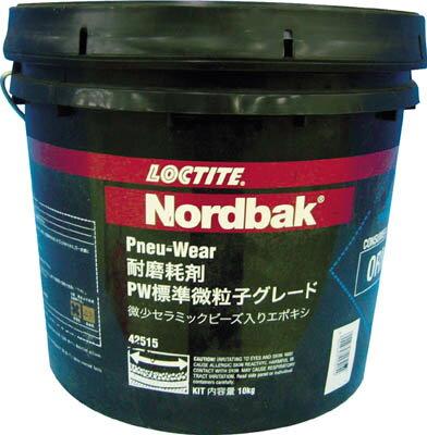 【ロックタイト】ロックタイト ノードバック 耐磨耗剤 PW 10kg PW10ロックタイト 補修剤環境安全用品接着剤・補修剤金属用補修剤【TN】【TD】