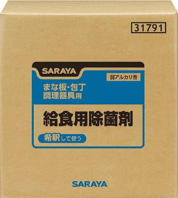 【サラヤ】サラヤ 給食用除菌剤 20kgBIB 31791[サラヤ 雑貨品オフィス住設用品労働衛生用品除菌・漂白剤]【TN】【TC】 P01Jul16
