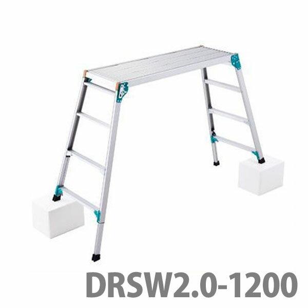 【送料無料】長谷川工業 伸縮式アルミ足場台(天板幅広) DRSW2.0-1200【D】【RCP】 P19Jul15