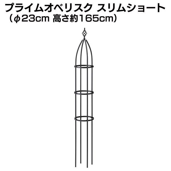 【送料無料】プライムオベリスク スリムショート(φ23cm 高さ約165cm) IGF-OB03サビに強いプライムサーモ!【タカショー】【D】 P19Jul15