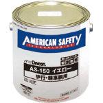[デブコン]デブコン 安全地帯AS-150 イエロー A11801[工事用品 塗装・内装用品 塗料 (株)ITWパフォーマンスポリマー]【TC】【TN】