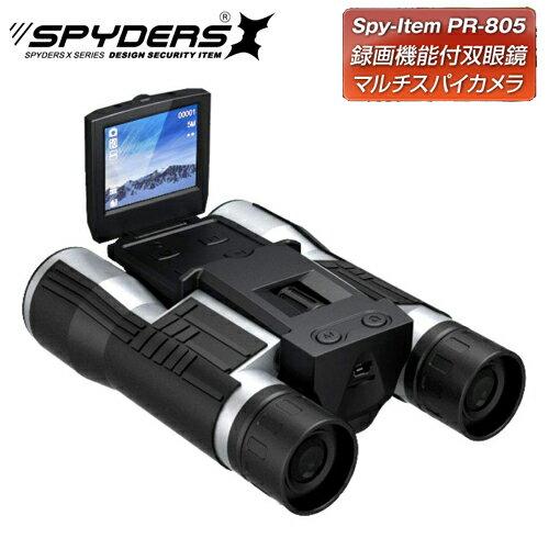 【楽天市場】【送料無料】録画機能付 双眼鏡カメラ「PR-805 ...