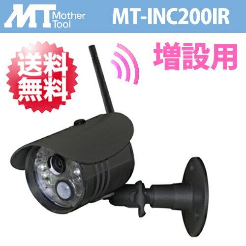 4chワイヤレスカメラシステム 防犯カメラ MT-WCM200専用 増設用カメラ「MT-INC200IR」【送料無料】【マザーツール】