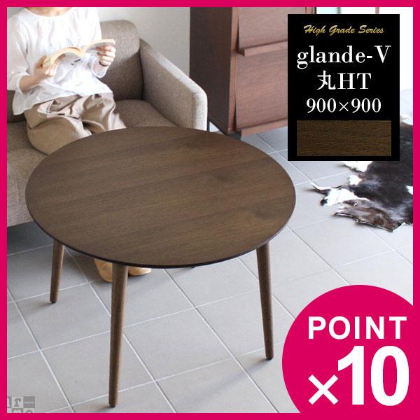 ダイニングテーブル 低め 高さ60cm 丸 センターテーブル ハイテーブル 日本製 カフェテーブル 丸テーブル カフェ風 90 約幅90cm ソファーテーブル 円形 テーブル ソファ 机 ラウンドテーブル 食卓テーブル 北欧 モダン リビングテーブル デスク ウォールナット おしゃれ