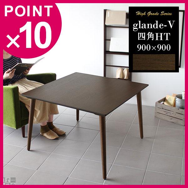 ダイニングテーブル 低め 高さ60cm 四角 パソコンデスク ハイテーブル 日本製 テーブル ソファ 机 正方形 カフェテーブル カフェ風 90 約幅90cm ソファーテーブル 食卓テーブル 北欧 西海岸 モダン リビングテーブル 高級感 デスク ウォールナット おしゃれ 角