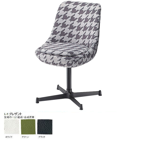 パソコンチェア 肘なし レザーチェア おしゃれ オフィスチェア デザイナーズ キャスターなし デザイナーズ カフェ デスクチェア Comet チェア chair バー 事務所 オフィス SWITCH ミッドセンチュリー 家具一人掛け 1人掛け L-1プレザント 日本製 国産 送料無料