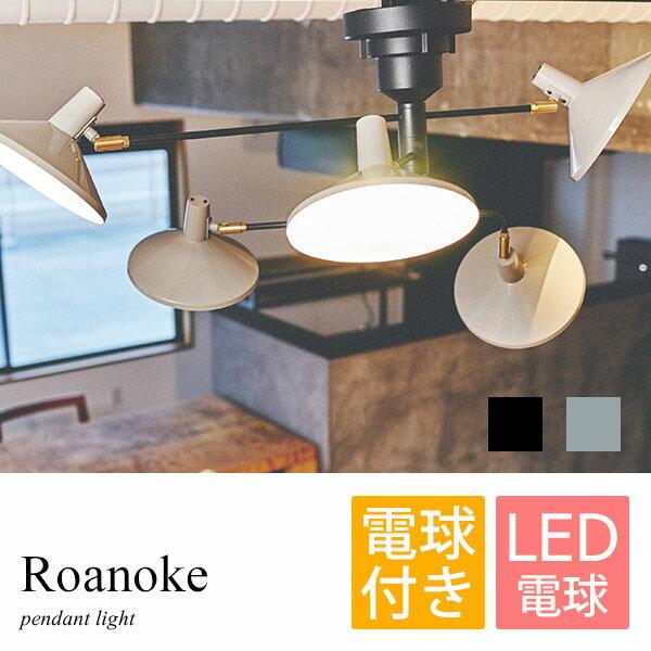 洋風シーリングライト Roanoke LED対応 5灯 LED球付属 送料無料 シンプル 天井照明 ロアノーク モダン 非対称 セード調節可能 シーリングランプ