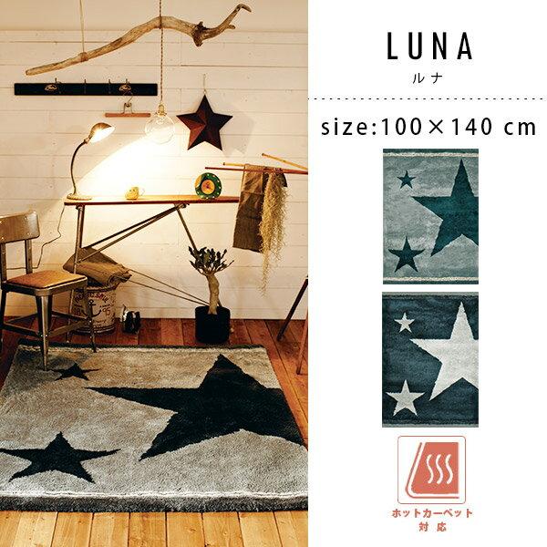 ラグ マット ルナ おしゃれ かわいい ホットカーペット対応 絨毯 カーペット LUNA 100×140 柄 星 スター リビング カジュアル カフェ プレゼント ギフト LULUCA