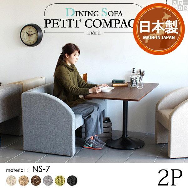 ダイニングソファ 布張り 2人掛け ソファ ソファ 布地 チェア 食卓 椅子 ダイニング ファブリック 2人掛けソファ 二人掛け 2人 北欧 インテリア ダイニング リビング 待合室 ファミリー オシャレ デザイン DSプチコンmaru 2P NS-7 送料無料