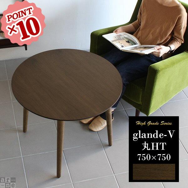 ハイテーブル ダイニングテーブル 丸 センターテーブル サイドテーブル 日本製 テーブル 机 ラウンドテーブル カフェテーブル 食卓テーブル 北欧 モダン リビングテーブル 高級感 デスク ウォールナット おしゃれ glande-V 750×750丸HT