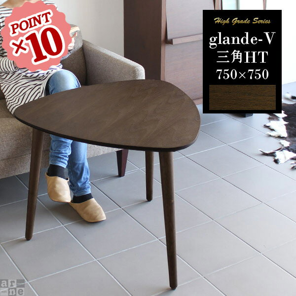 ハイテーブル ダイニングテーブル 三角 センターテーブル サイドテーブル 日本製 テーブル 机 デザインテーブル カフェテーブル 食卓テーブル 北欧 モダン リビングテーブル 高級感 デスク ウォールナット おしゃれ  glande-V 750×750三角HT