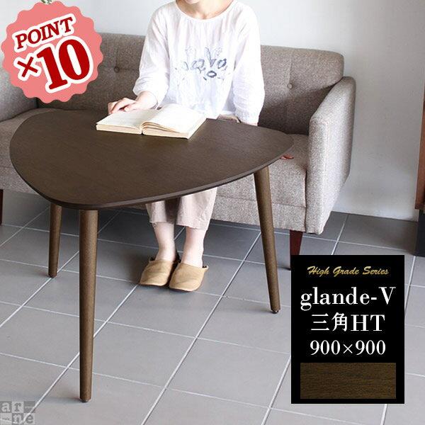 ハイテーブル ダイニングテーブル 三角 センターテーブル サイドテーブル 日本製 テーブル 机 デザインテーブル カフェテーブル 食卓テーブル 北欧 モダン リビングテーブル 高級感 デスク ウォールナット おしゃれ glande-V 900×900三角HT